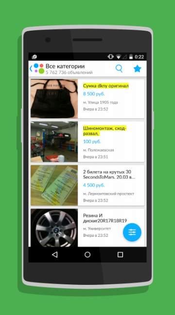 Avito-screenshot-1