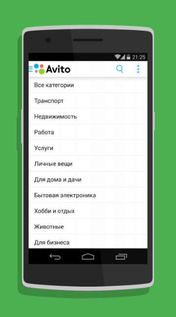 Avito-screenshot-2