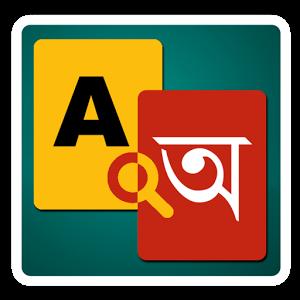download bangla to english dictionary
