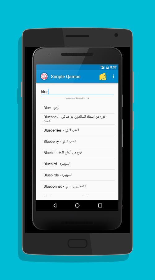 Simple Qamos English Arabic-screenshot-1