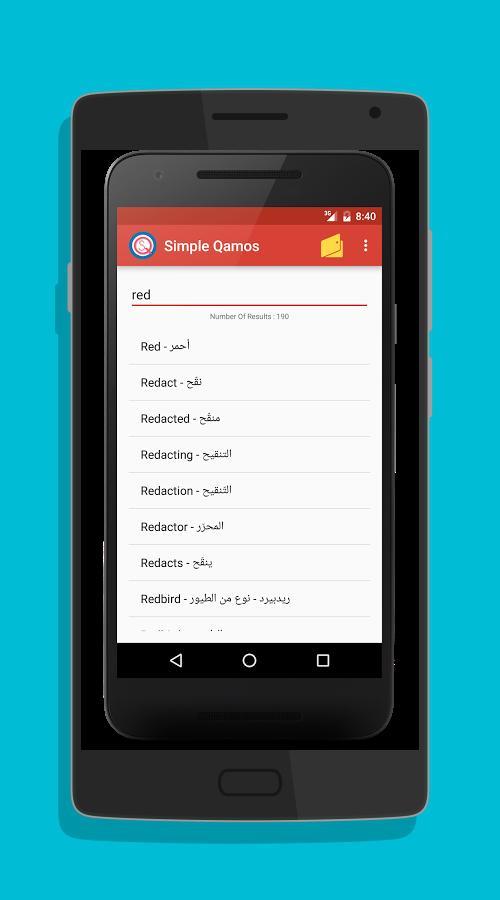 Simple Qamos English Arabic-screenshot-2